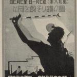第6回(昭和8年)全国安全週間報告の安全標語
