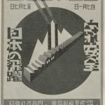 第7回(昭和9年)全国安全週間報告の安全標語