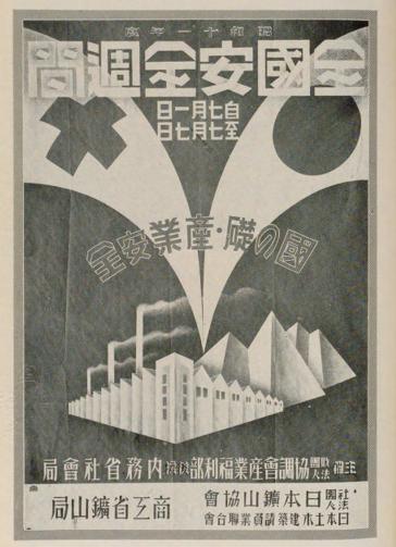 第9回(昭和11年)全国安全週間報告の安全標語