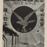 第13回(昭和15年)全国安全週間報告の安全標語