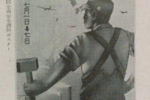 第14回(昭和16年)全国安全週間報告の安全標語